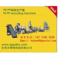 东莞赛柯热销:HDPE/LDPE薄膜清洗生产线,HDPE牛奶瓶破碎造粒设备