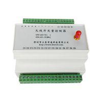厂家直销无线开关量控制器DW-J13-16 电池供电省电设计,无压力应对苛刻环境