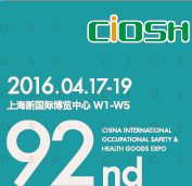2016第92届中国劳动保护用品交易会