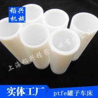 上海ptfe罐子车床加工厂