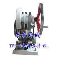 TDP-5电动单冲压片机/干粉压片机