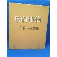 48芯三网合一(分线箱 分纤箱 配线箱网络箱 楼道箱)价格