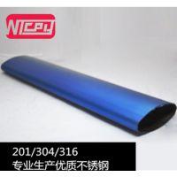 304#藏蓝色不锈钢椭圆管17*25*1.0-广东批发全国发货、质量保证