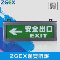 LED防爆标志灯 BBZ防爆应急指示灯 安全出口指示灯