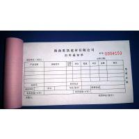 专业定制印刷出入库单表格、入库单表格、发货单表格、金天纸业厂家直销!