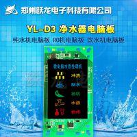 专业生产 跃龙YL-D3 净水器 纯水机 RO机 饮水机 电脑板