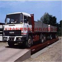 SCS-120吨出口型汽车衡 天津汽车衡厂家