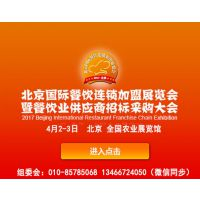 2017北京国际餐饮连锁加盟展览会
