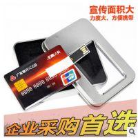 专业生产卡片优盘 超薄精美名片式U盘 量大可印LOGO