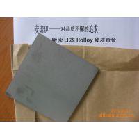 供应优质日本耐磨耐冲硬质合金,冲压模具 进口材料 有色金属合金
