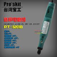 【台湾宝工】PT-5201B 电磨钻 小电钻笔型迷你电磨 小电动雕刻笔