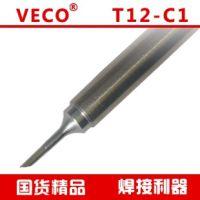 国产优质T12-C1 白光t12烙铁头 小马蹄型烙铁咀 包退包换 热销 白光烙铁