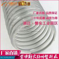 厂家批发 20mm透明钢丝PVC塑料软管 通风吸尘透明钢丝PVC塑料软管