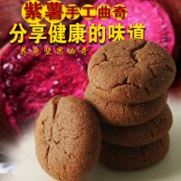 工厂货源 紫薯曲奇饼干办公养身休闲食品茶点粗粮散装团购批发