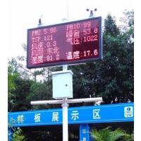 北京九州供应PM2.5在线实时监测系统/扬尘在线实时监测系统(建筑工地)