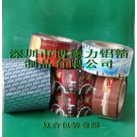 供应惠州博德力食品包装卷膜【厂家直销】