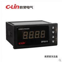 欣灵DP35-S变频器专用数显表电流表电压表功率压力频率显示表