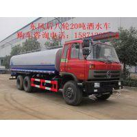 20吨拉热水洒水车价格-20立方热水保温运输车说明