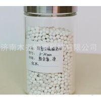 除氯净水器滤料 除氯亚硫酸钙球 食品级亚硫酸钙陶瓷球