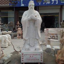 曲阳石雕人物雕刻大型汉白玉石雕孔子雕像定做