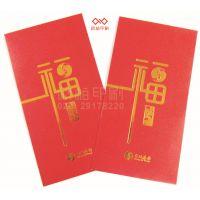定制高档特种纸红包 珠光纸利是封 加烫金LOGO广告 节庆红包印刷