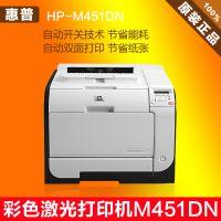 惠普HP M451dn 打印复印传真机扫描激光彩色激光打印一体机