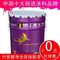 贵州低碳环保油漆涂料加盟环保净味油漆涂料厂家免费加盟