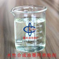 供应水性合成油墨用消泡剂 德丰厂家现货销售