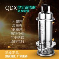 供沃德立式不锈钢家用小型潜水泵32QDX3-12-037农业灌溉泵370w
