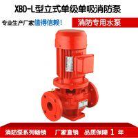 XBD立式消防泵 喷淋泵,XBD卧式消防泵,单级单吸消防管道泵 直销
