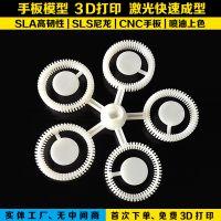 东莞东城3D打印 快速3D打印 国内领先3D制作 工业3D设计