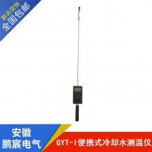 万顺达牌GYT-1冷却水测温仪GYT-I便携式冷却水测温仪