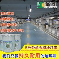 供应盈凯 停车场硬化地坪 耐磨车库地坪技术方案 惠州环氧地坪漆材料厂家