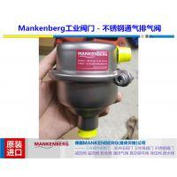 德国Mankenberg总代理EB1.12 G1/2 / G1/2A PN16 储罐浮球式排气阀