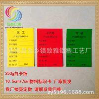 物料标识卡 250g白卡 QC检验卡 机械加工流程卡 产品状态卡 定做