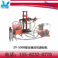 济宁兖兰专业生产 ZY-100B型全液压坑道钻机结构合理功能完备