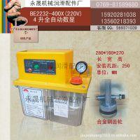 BE2202-400X电动润滑泵、PLC控制、半自动注油机/润滑泵