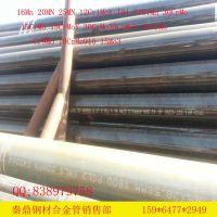 30cr合金管 30cr合金钢管 合金钢管30cr模具加工合金钢管