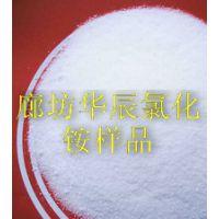 北京工业级氯化铵/专业助焊剂氯化铵/红三角氯化铵
