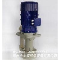 金硕耐腐蚀立式轴流泵,PTH-40SK-3酸碱液循环轴流泵,喷洗设备专用