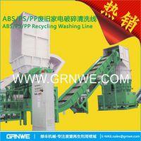 废旧电子垃圾处理设备 适合拆解回收 冰箱 洗衣机 滤油器塑料绿丰