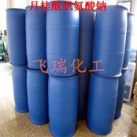 供应飞瑞 LS30 十二烷基肌氨酸钠 月桂酰肌氨酸钠 起泡剂
