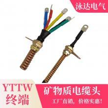 供应 矿物质电缆终端头、矿物质电缆头