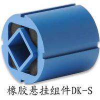 德国CUBE 橡胶悬挂组件DK-S 厂价直销