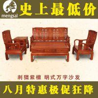 黄花梨家具刺猬紫檀万字五件套沙发和非洲花梨的区别
