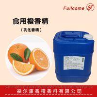 供应进口品牌食用橙香精 乳化香精