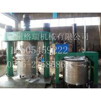 格瑞供应多功能搅拌机,100L不锈钢硅酮胶化工生产设备