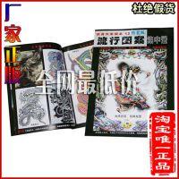 G303 鱼手稿 A4 纹身图案书籍
