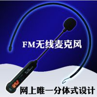 无线麦克风挂耳头戴式教学扩音器耳麦无线话筒车载导游FM调频话筒