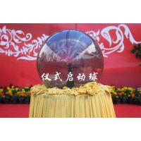 上海全市启动球租赁,上海启动球出租,上海启动球租赁